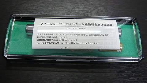 GLP-100-N_2
