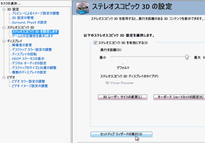 NVIDIA_3DTV_PLAY_5_s