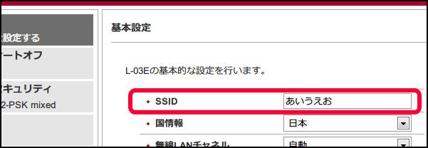 L-03E_SSID_Japanese_1