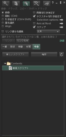 gui_script_2